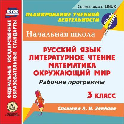 Купить Рабочие программы. Система Л. В. Занкова. 3 класс. Компакт-диск для компьютера: Русский язык. Литературное чтение. Математика. Окружающий мир в Москве по недорогой цене