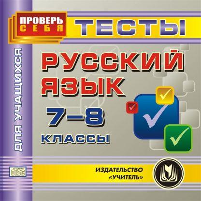 Купить Русский язык. 7-8 классы. Тесты для учащихся. Компакт-диск для компьютера в Москве по недорогой цене