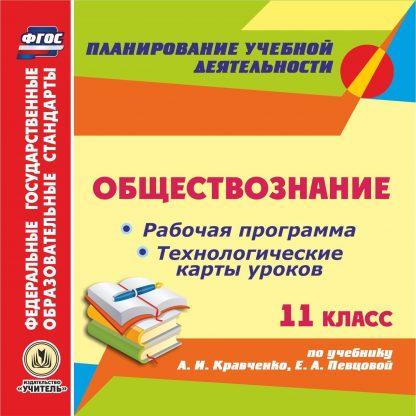 Купить Обществознание. 11 класс: рабочая программа и технологические карты уроков по учебнику А.И. Кравченко