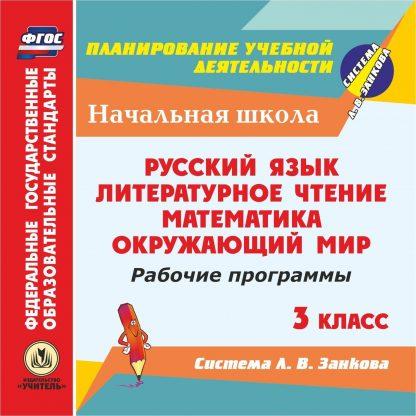 Купить Рабочие программы. Система Л. В. Занкова. 3 класс: Русский язык. Литературное чтение. Математика. Окружающий мир. Программа для установки через Интернет в Москве по недорогой цене