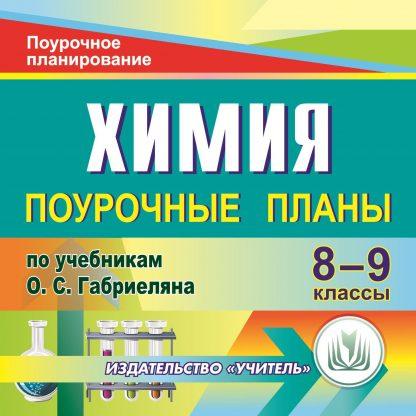Купить Химия. 8-9 классы: поурочные планы по учебникам О. С. Габриеляна. Программа для установки через Интернет в Москве по недорогой цене