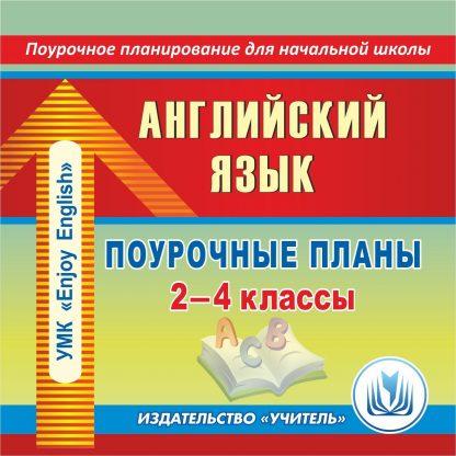 Купить Английский язык. 2-4 классы: поурочные планы по УМК М. З. Биболетовой