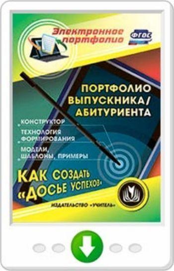 Купить Портфолио выпускника/абитуриента. Программа для установки через Интернет в Москве по недорогой цене