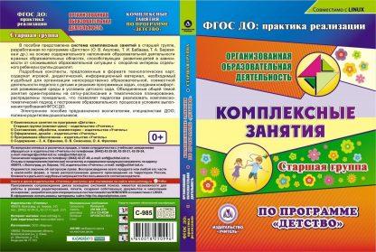 """Купить Комплексные занятия по программе """"Детство"""". Старшая группа. Компакт-диск для компьютера в Москве по недорогой цене"""