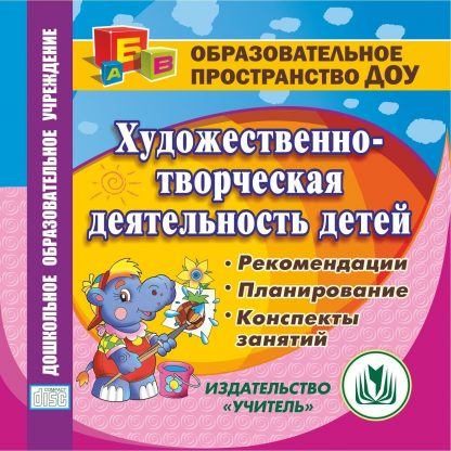 Купить Художественно-творческая деятельность детей. Компакт-диск для компьютера: Рекомендации. Планирование.Конспекты занятий. в Москве по недорогой цене