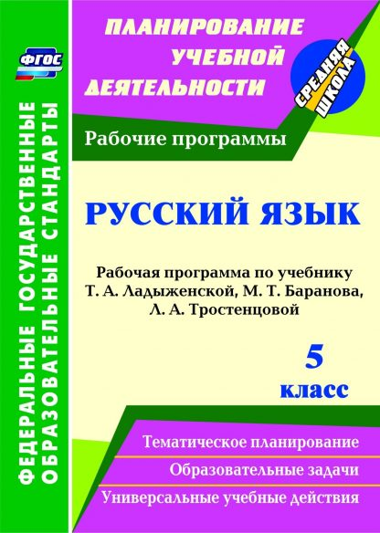 Купить Русский язык. 5 класс. Рабочая программа по учебнику Т. А. Ладыженской