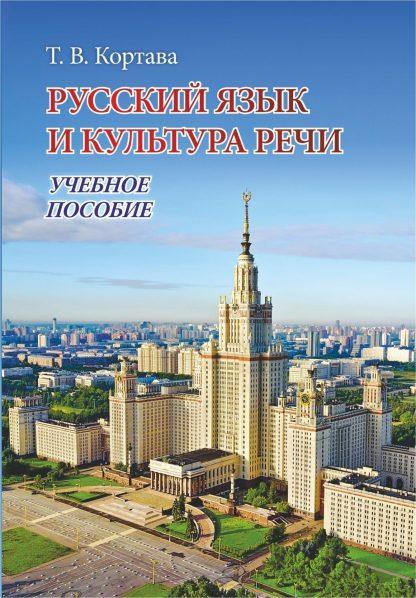 Купить Русский язык и культура речи: учебное пособие в Москве по недорогой цене