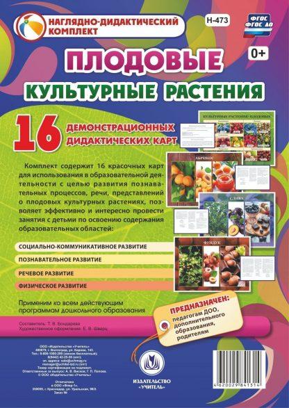 Купить Культурные растения: плодовые: 16 демонстрационных дидактических красочных карт с оборотом в Москве по недорогой цене