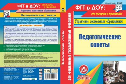 Купить Педагогические советы. Компакт-диск для компьютера в Москве по недорогой цене