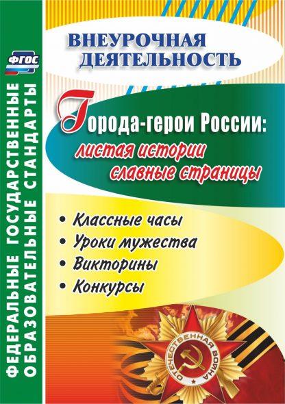 Купить Города-герои России: листая истории славные страницы. Классные часы