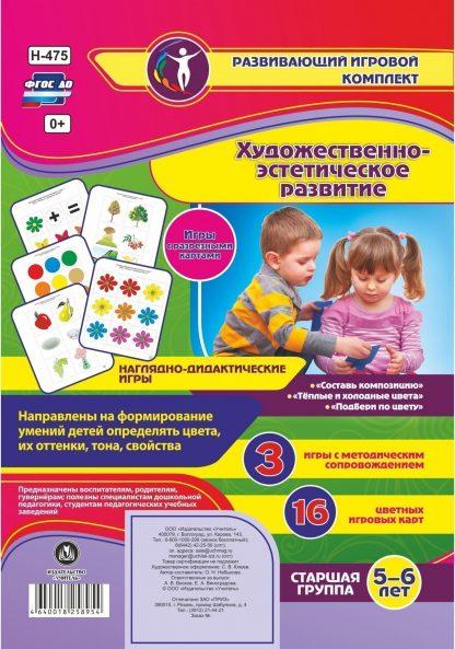 Купить Художественно-эстетическое развитие. Наглядно-дидактическеи игры. Игры с разрезными картами. Старшая группа (5-6 лет) в Москве по недорогой цене