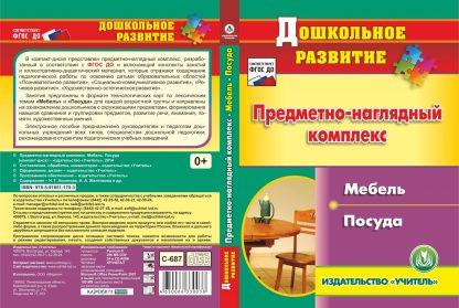 Купить Предметно-наглядный комплекс. Мебель. Посуда. Компакт-диск для компьютера в Москве по недорогой цене