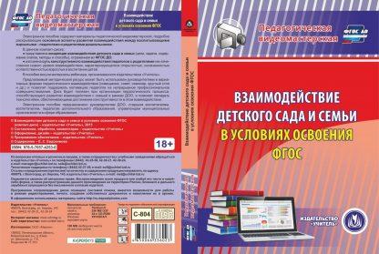 Купить Взаимодействие детского сада и семьи в условиях освоения ФГОС. Компакт-диск для компьютера в Москве по недорогой цене