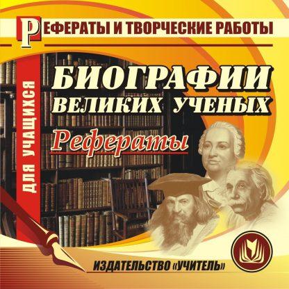 Купить Биографии великих ученых (рефераты). Компакт-диск для компьютера в Москве по недорогой цене