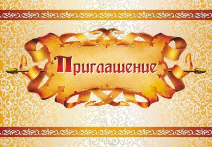 Купить Приглашение в Москве по недорогой цене