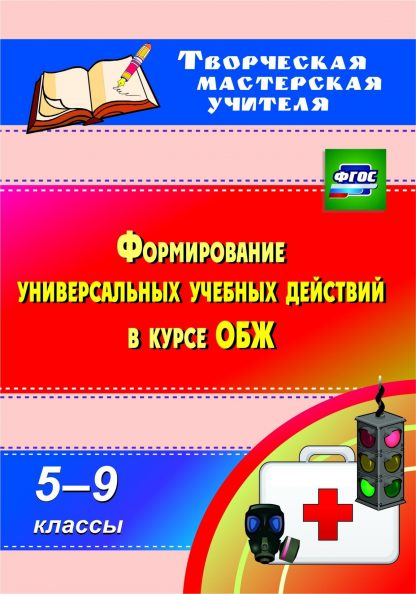 Купить Формирование универсальных учебных действий  в курсе ОБЖ. 5-9 классы в Москве по недорогой цене