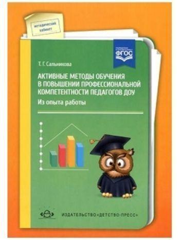 Купить Активные методы обучения в повышении профессиональной компетентности педагогов ДОУ в Москве по недорогой цене