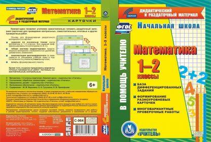 Купить Математика. 1-2 классы (карточки). Компакт-диск для компьютера: База дифференцированных заданий. Формирование разноуровневых карточек. Многовариантные проверочные работы в Москве по недорогой цене