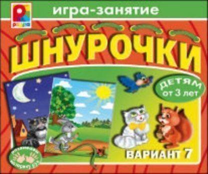 """Купить Игра-занятие """"Шнурочки"""". Вариант 7 С-422 в Москве по недорогой цене"""
