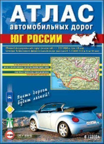 Купить Атлас автомобильных дорог. Юг России в Москве по недорогой цене