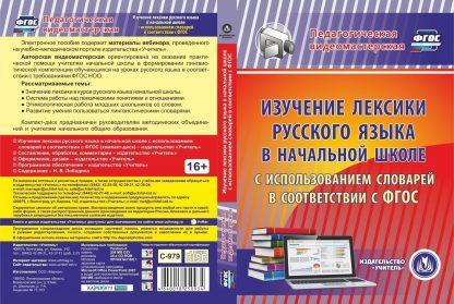 Купить Изучение лексики русского языка в начальной школе с использованием словарей в соответствии с ФГОС. Компакт-диск для компьютера в Москве по недорогой цене