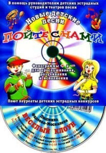 """Купить Компакт-диск """"Веселый клоун"""". Для детей от 6 до 12 лет. в Москве по недорогой цене"""