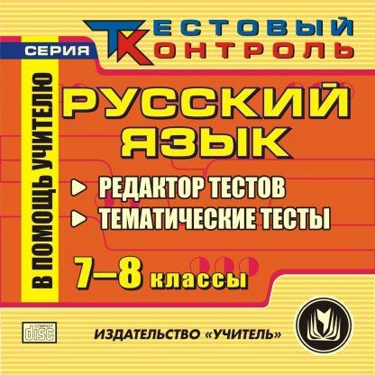 Купить Русский язык. 7-8 классы. Редактор тестов. Компакт-диск для компьютера: Тематические тесты. в Москве по недорогой цене