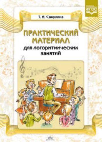 Купить Практический материал для логоритмических занятий в Москве по недорогой цене