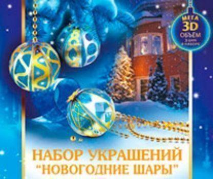 """Купить Набор """"Новогодние шары"""" в Москве по недорогой цене"""