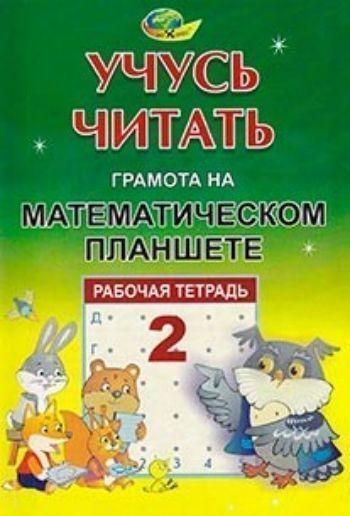 Купить Учусь читать. Грамота на математическом планшете. Тетрадь 2 в Москве по недорогой цене