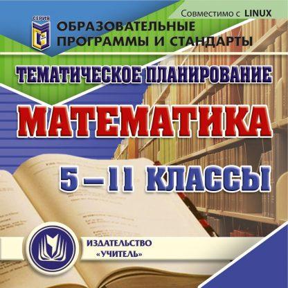 Купить Тематическое планирование. Математика. 5-11 классы. Компакт-диск для компьютера в Москве по недорогой цене