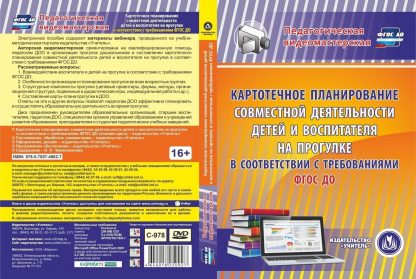 Купить Картотечное планирование совместной деятельности детей и воспитателя на прогулке в соответствии с требованиями ФГОС ДО. Компакт-диск для компьютера в Москве по недорогой цене
