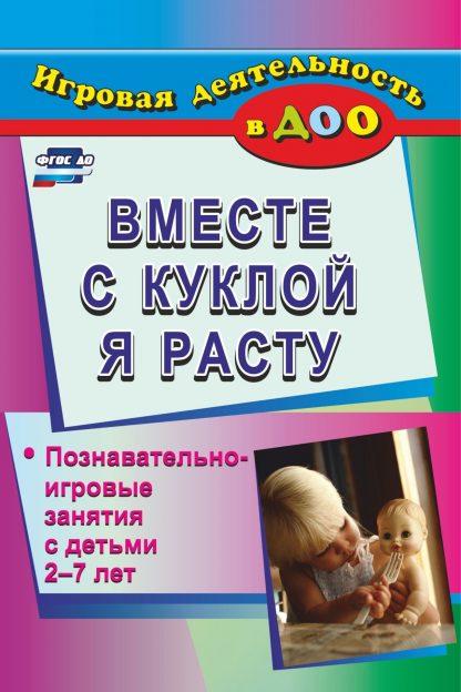 Купить Вместе с куклой я расту: познавательно-игровые занятия с детьми 2-7 лет в Москве по недорогой цене