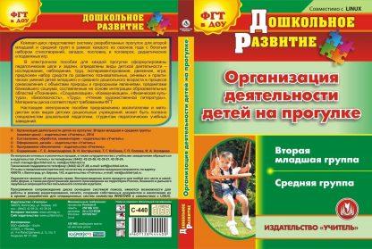 Купить Организация деятельности детей на прогулке. Вторая младшая и средняя группы. Компакт-диск для компьютера в Москве по недорогой цене