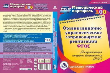 Купить Организационно-управленческое сопровождение реализации ФГОС. Документация старшего воспитателя ДОО. Компакт-диск для компьютера в Москве по недорогой цене