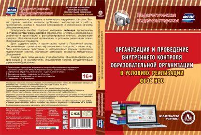 Купить Организация и проведение внутреннего контроля образовательной организации в условиях реализации ФГОС НОО. Компакт-диск для компьютера в Москве по недорогой цене