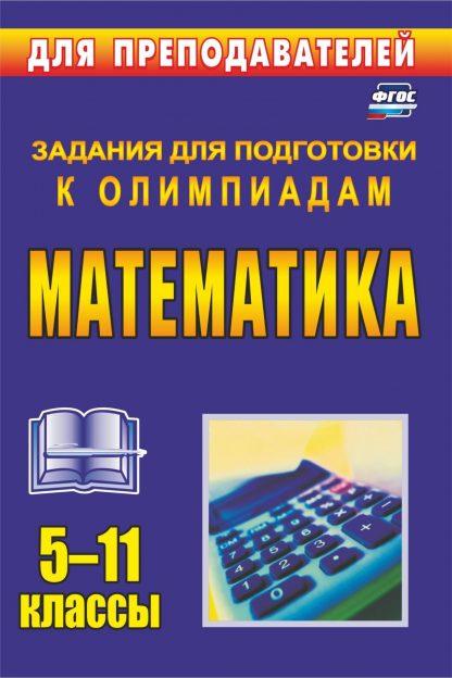 Купить Олимпиадные задания по математике. 5-11 классы. Программа для установки через Интернет в Москве по недорогой цене