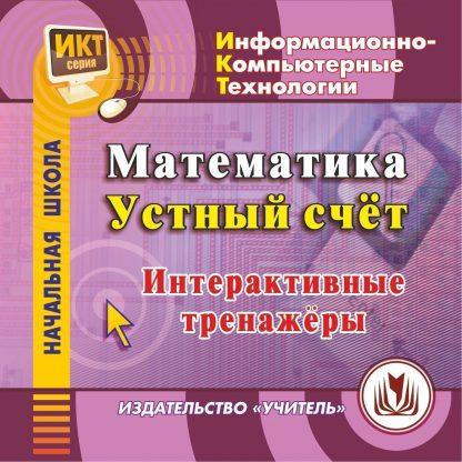 Купить Математика. Устный счет. Компакт-диск для компьютера: Интерактивные тренажёры в Москве по недорогой цене