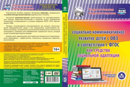 Купить Социально-коммуникативное развитие детей с ОВЗ в соответствии с ФГОС как средство социальной адаптации. Компакт-диск для компьютера в Москве по недорогой цене