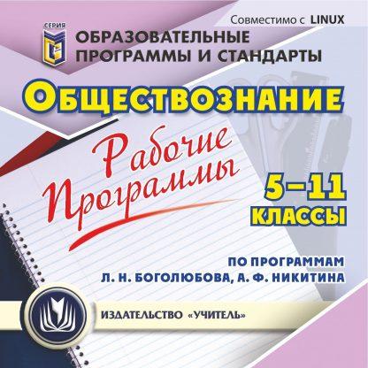 Купить Рабочие программы. Обществознание. 5-11 классы (по программам Л. Н. Боголюбова