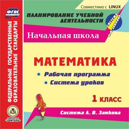 Купить Математика. 1 класс. Рабочая программа и система уроков по системе Л. В. Занкова. Компакт-диск для компьютера в Москве по недорогой цене
