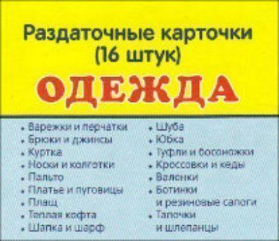 Купить Одежда. Раздаточные карточки в Москве по недорогой цене