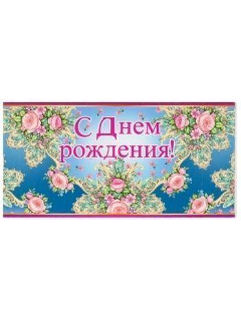 """Купить Конверт для денег """"С Днем рождения!"""" в Москве по недорогой цене"""