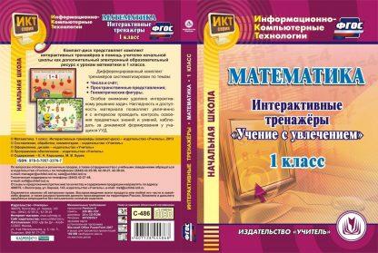 """Купить Математика. 1 класс. Интерактивные тренажеры. Компакт-диск для компьютера: """"Учение с увлечением"""" в Москве по недорогой цене"""