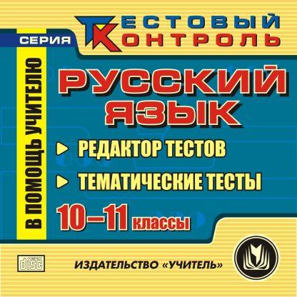 Купить Русский язык. 10-11 кл. Редактор тестов. Компакт-диск для компьютера: Тематические тесты. в Москве по недорогой цене