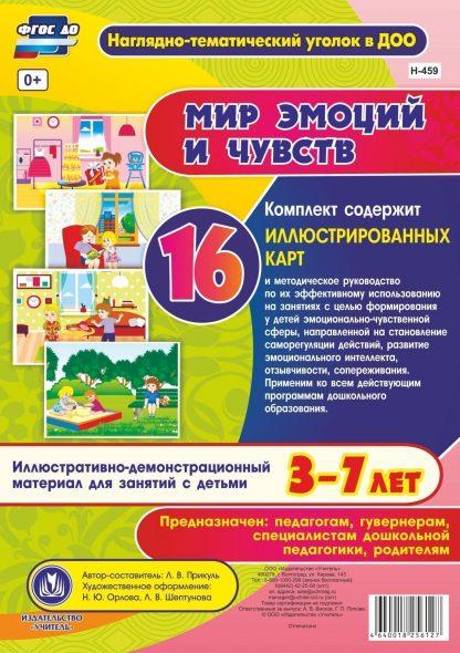 Купить Мир эмоций и чувств: иллюстративно-демонстрационный материал для образовательной деятельности с детьми 3-7 лет в Москве по недорогой цене