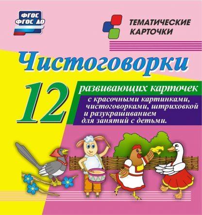 Купить Чистоговорки. 12 развивающих карточек с красочными картинками и чистоговорками для занятий с детьми в Москве по недорогой цене