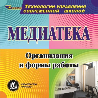 Купить Медиатека. Компакт-диск для компьютера: Организация и формы работы в Москве по недорогой цене