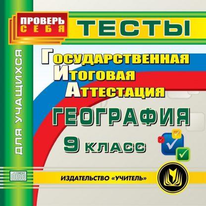 Купить ГИА. География. 9 класс. Тесты для учащихся. Компакт-диск для компьютера в Москве по недорогой цене