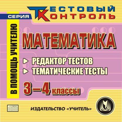 Купить Математика. 3-4 классы. Редактор тестов. Компакт-диск для компьютера в Москве по недорогой цене
